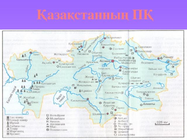 Қазақстанның ПҚ
