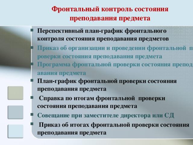 Фронтальный контроль состояния преподавания предмета