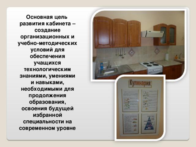 кабинет обслуживающего труда в картинках с пояснениями одним
