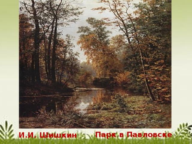 Картина шишкина парк в павловске