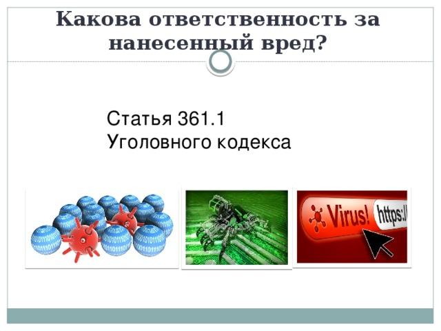 Какова ответственность за нанесенный вред? Статья 361.1 Уголовного кодекса