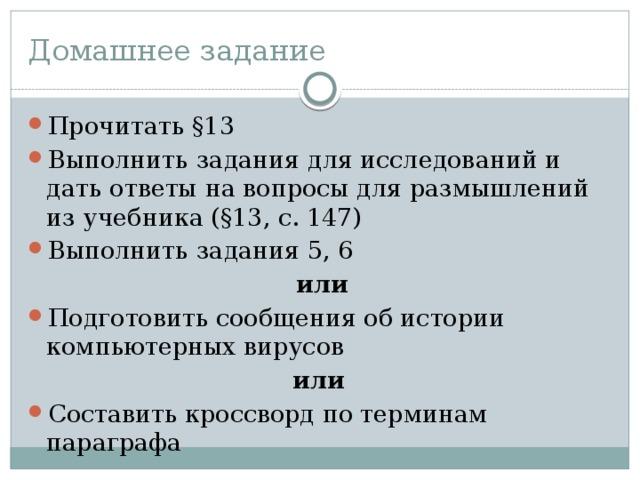 Домашнее задание Прочитать §13 Выполнить задания для исследований и дать ответы на вопросы для размышлений из учебника (§13, с. 147) Выполнить задания 5, 6  или Подготовить сообщения об истории компьютерных вирусов или