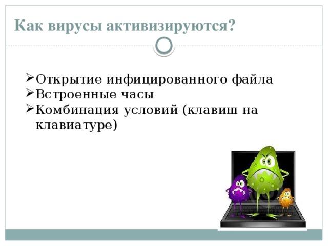 Как вирусы активизируются?