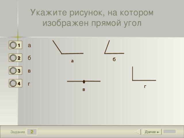 Укажите рисунок, на котором изображен прямой угол а 1 0 б 2 0 б а в 3 0 г 4 1 г в 2 Далее ► Задание