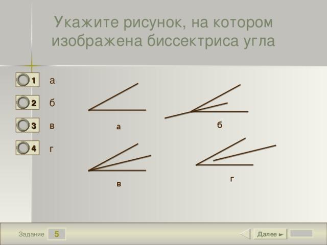 Укажите рисунок, на котором изображена биссектриса угла а 1 0 б 2 0 в 3 б 1 а г 4 0 г в 5 Далее ► Задание
