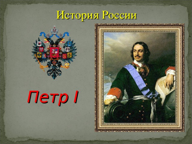 История России Петр I