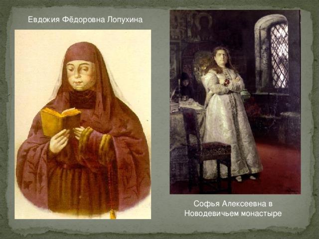 Евдокия Фёдоровна Лопухина Софья Алексеевна в  Новодевичьем монастыре
