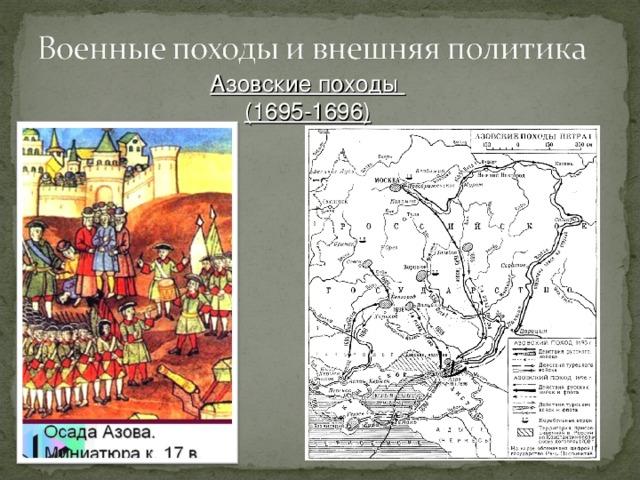 Азовские походы (1695-1696)