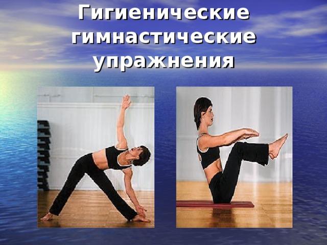 Гигиенические гимнастические упражнения