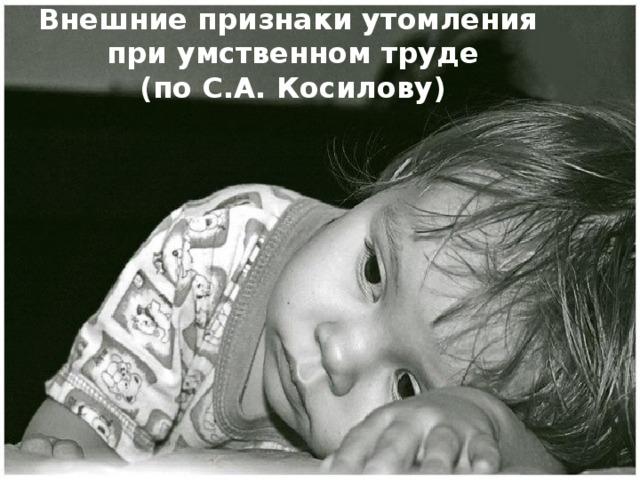 Внешние признаки утомления  при умственном труде  (по С.А. Косилову)