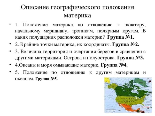 Описание географического положения материка