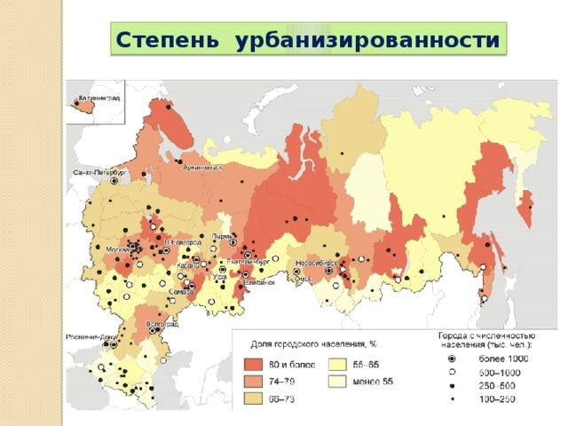 Степень урбанизированности