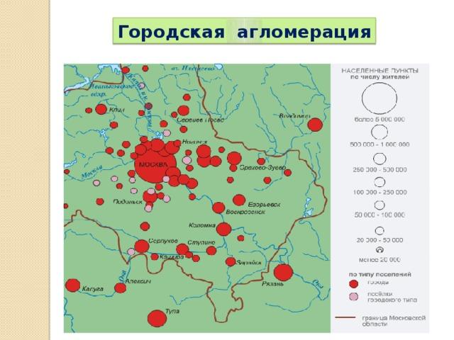Городская агломерация Городские агломерации - это группы близко расположенных городов, объединенных тесными связями: трудовыми, культурно-бытовыми, производственными, инфраструктурными.