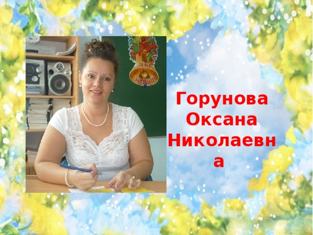 Горунова Оксана Николаевна