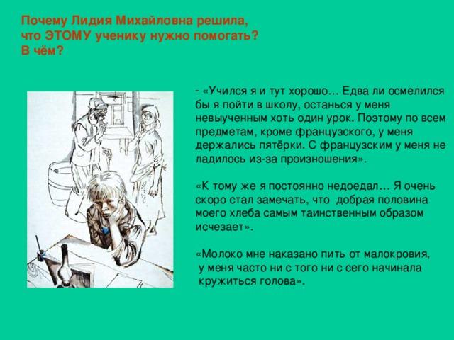 Почему Лидия Михайловна решила, что ЭТОМУ ученику нужно помогать? В чём?