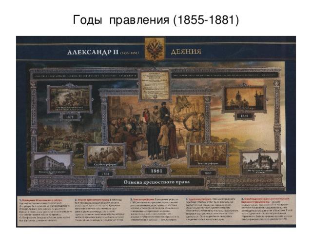 Годы правления (1855-1881)