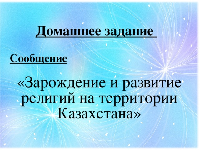 Домашнее задание Сообщение  «Зарождение и развитие религий на территории Казахстана»
