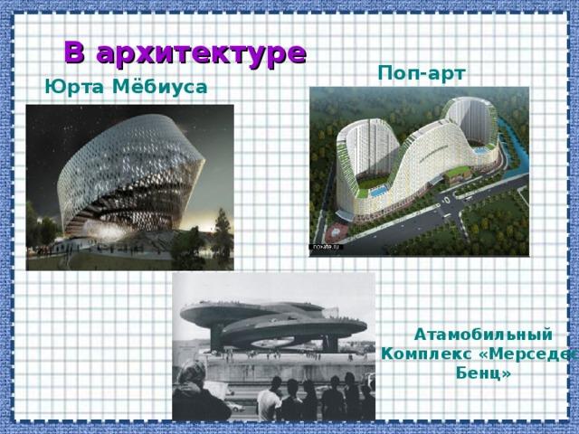 В архитектуре Поп-арт Юрта Мёбиуса Атамобильный Комплекс «Мерседес- Бенц»