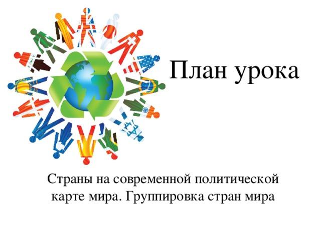 План урока Страны на современной политической карте мира. Группировка стран мира
