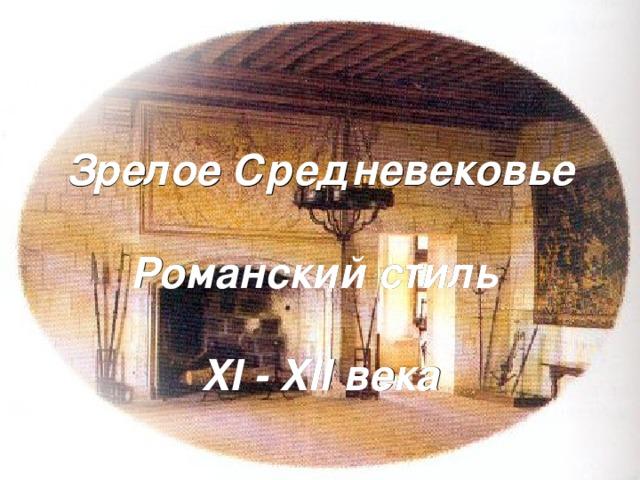 Зрелое Средневековье   Романский стиль   XI - XII века