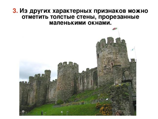 3. Из других характерных признаков можно отметить толстые стены, прорезанные маленькими окнами.
