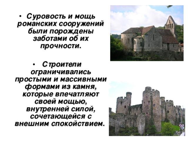 Суровость и мощь романских сооружений были порождены заботами об их прочности.