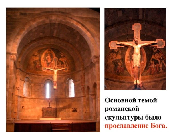 Основной темой романской скульптуры было прославление Бога.