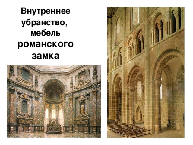 Внутреннее убранство,   мебель романского замка