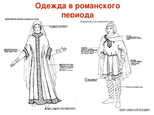Одежда в романского периода