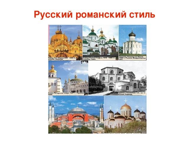 Русский романский стиль