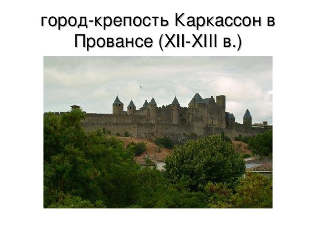 город-крепость Каркассон в Провансе ( XII-XIII в.)