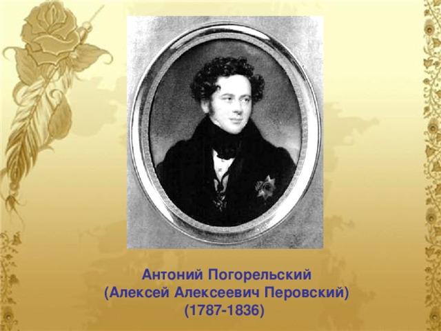 Антоний Погорельский (Алексей Алексеевич Перовский) (1787-1836)