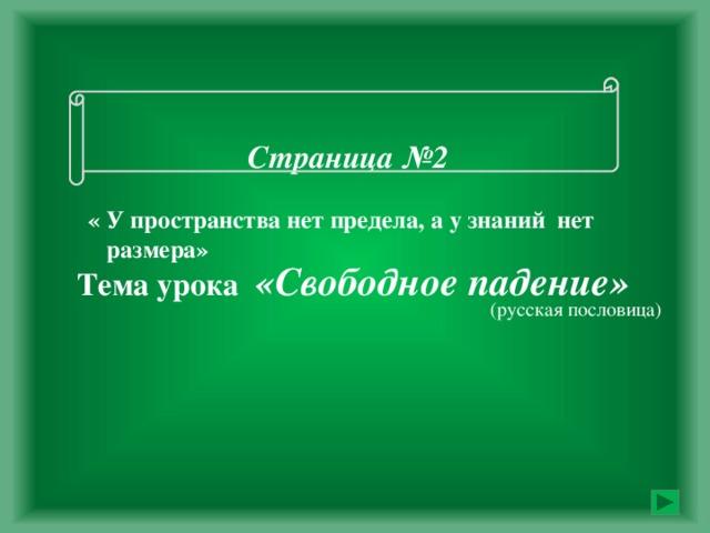 Страница №2   « У пространства нет предела, а у знаний  нет  размера»      (русская пословица)     Тема урока «Свободное падение»