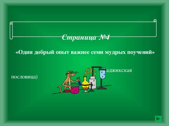 Страница №4    «Один добрый опыт важнее семи мудрых поучений»       (Таджикская пословица)