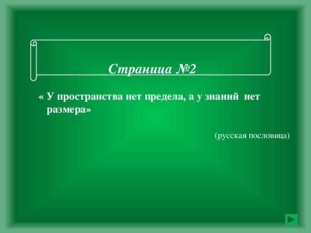 Страница №2   « У пространства нет предела, а у знаний  нет  размера»      (русская пословица)