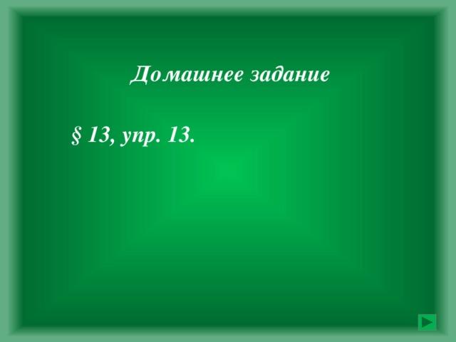 Домашнее задание  § 13, упр. 13.