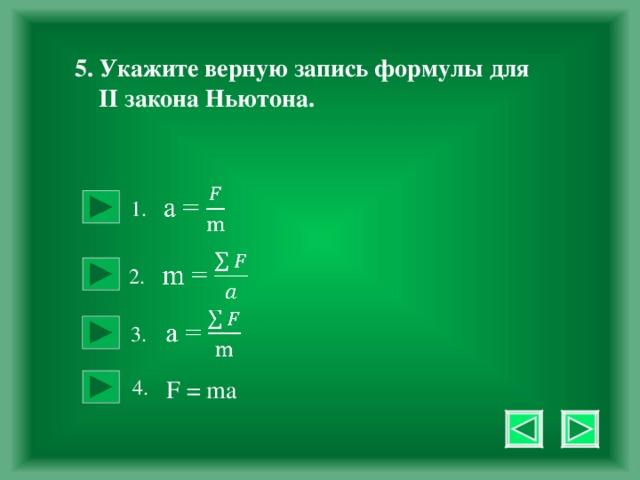 5. Укажите верную запись формулы для  II закона Ньютона.  1.  2.  3. 4. F = ma