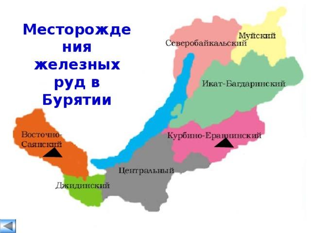Месторождения железных руд в Бурятии