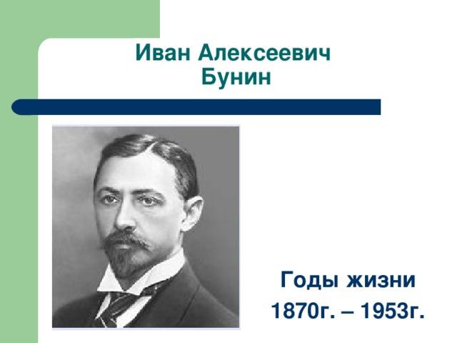 Годы жизни 1870г. – 1953г.