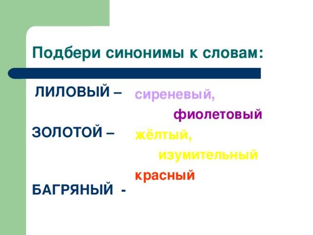 ЛИЛОВЫЙ –  ЗОЛОТОЙ –  БАГРЯНЫЙ - сиреневый,  фиолетовый жёлтый,  изумительный красный
