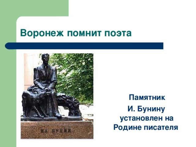 Памятник  И. Бунину установлен на Родине писателя