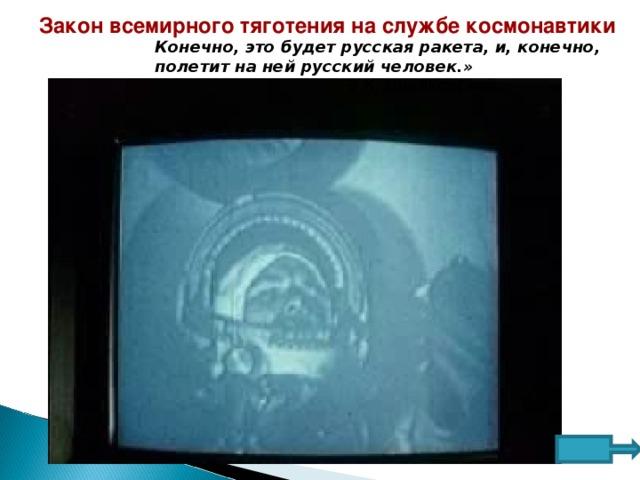 Закон всемирного тяготения на службе космонавтики Конечно, это будет русская ракета, и, конечно, полетит на ней русский человек.»      Э.К. Циалковский