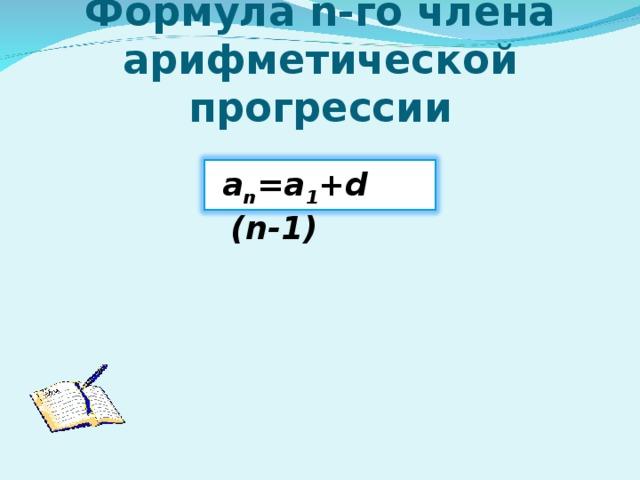 Формула n -го члена арифметической прогрессии  a n =a 1 +d (n-1)