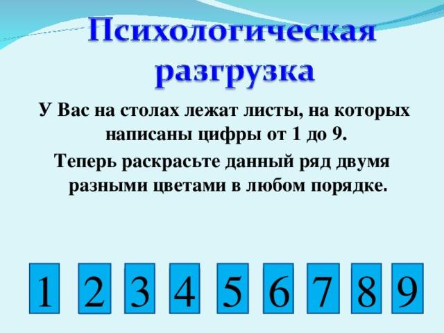 У Вас на столах лежат листы, на которых написаны цифры от 1 до 9. Теперь раскрасьте данный ряд двумя разными цветами в любом порядке .  8 7 6 5 4 3 1 9 2 2 1 8 4 3 5 9 6 7