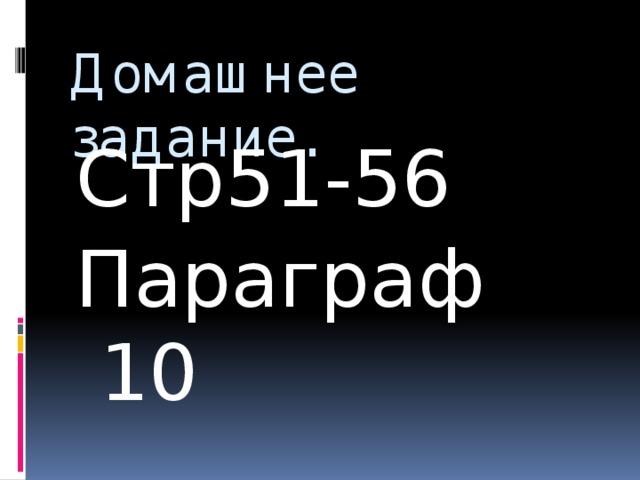Домашнее задание. Стр51-56 Параграф 10