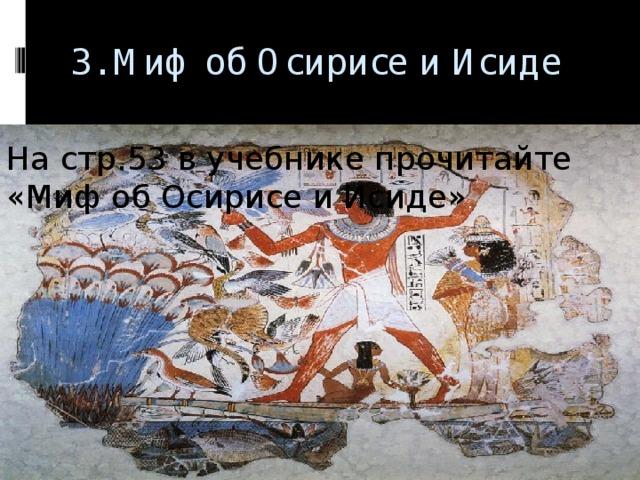 3. Миф об Осирисе и Исиде На стр.53 в учебнике прочитайте «Миф об Осирисе и Исиде» .