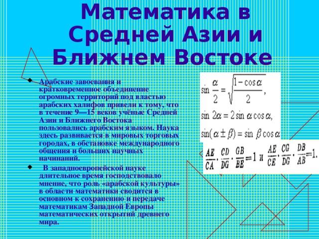 Математика в Средней Азии и Ближнем Востоке
