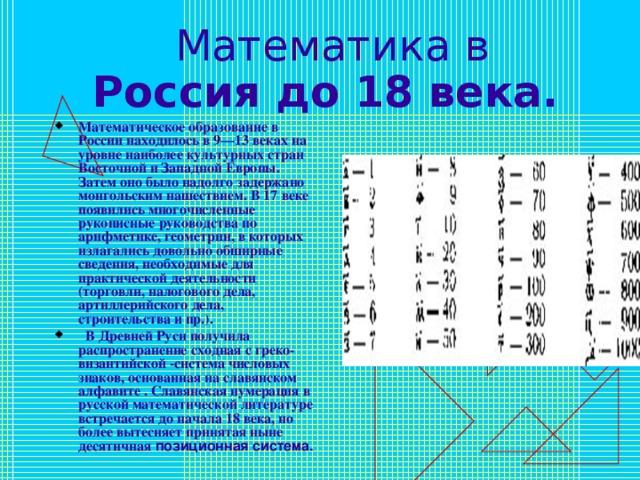 Математика в Россия до 18 века.