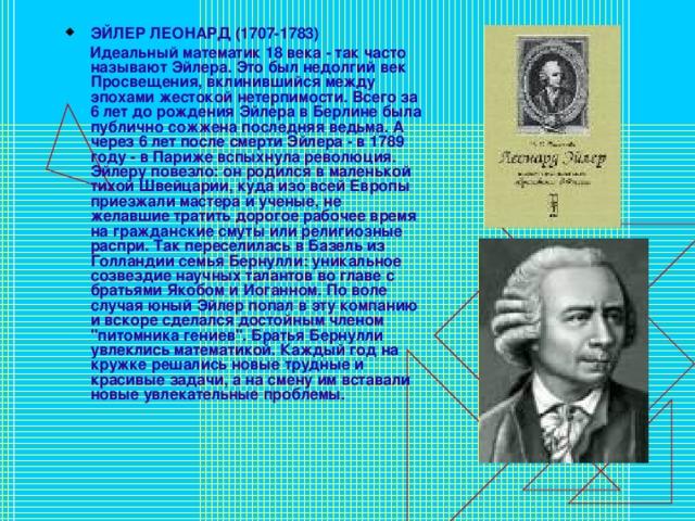 ЭЙЛЕР ЛЕОНАРД (1707-1783)