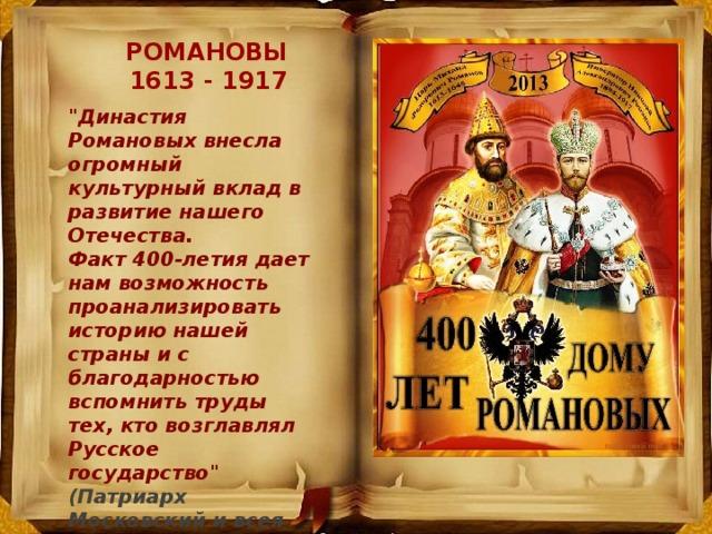 РОМАНОВЫ  1613 - 1917